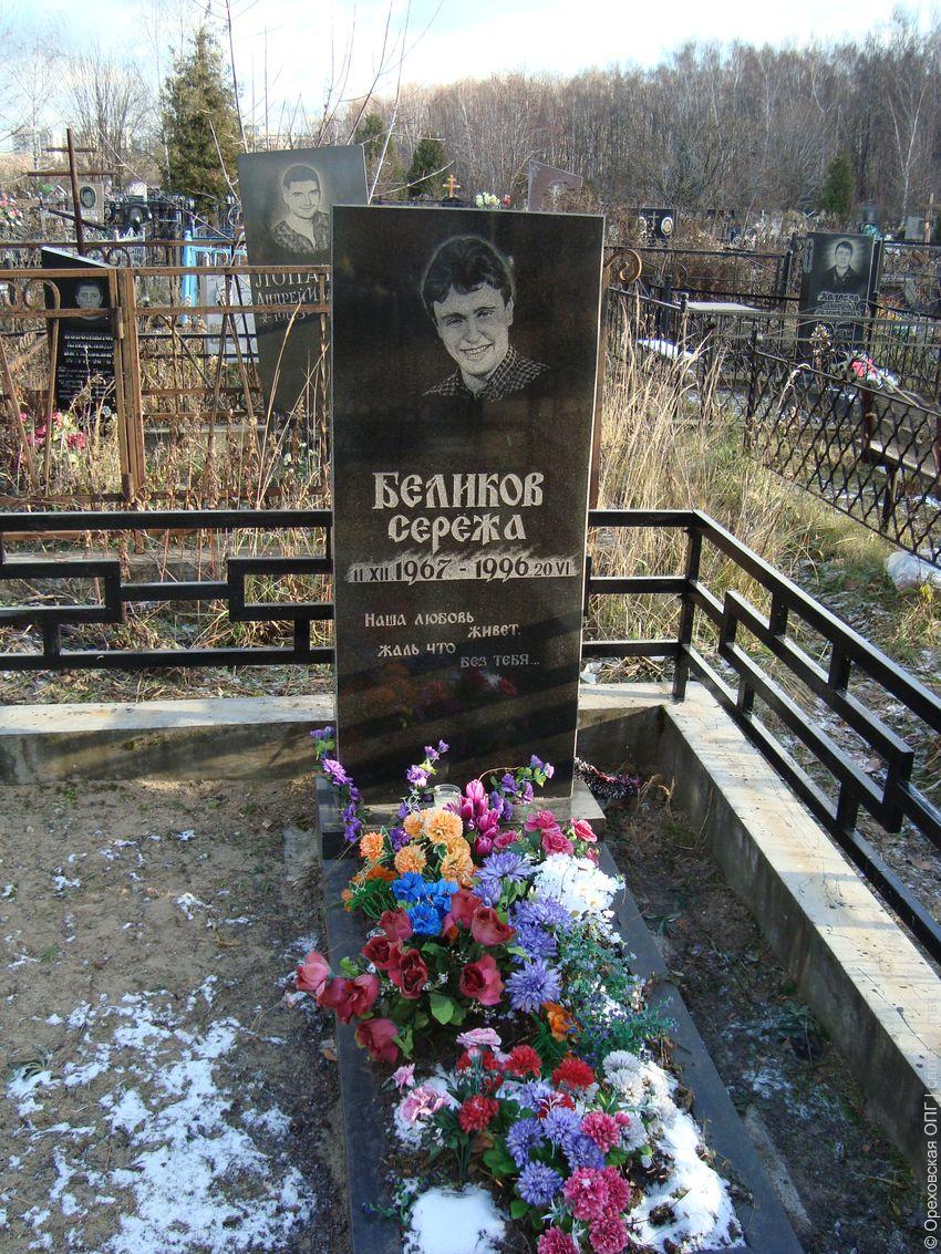 Сергей беликов 1967—1996