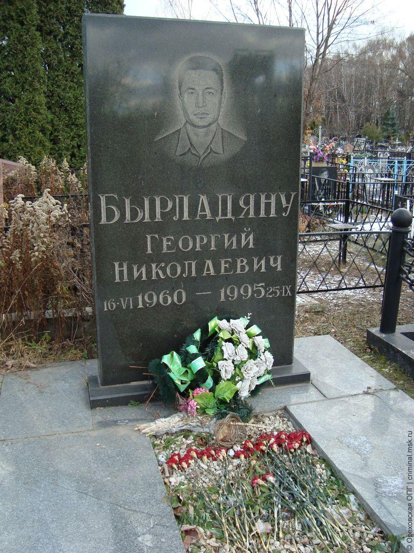 Георгий николаевич бырладяну 1960—1995
