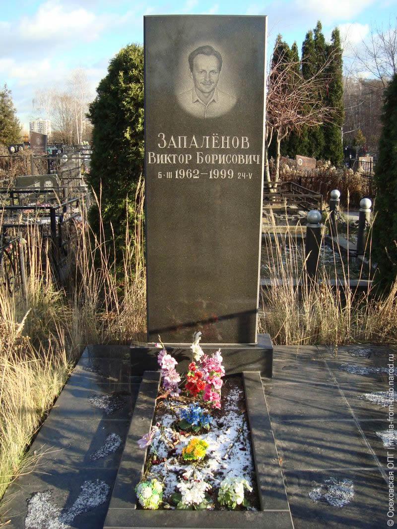 Виктор борисович запалёнов 1962—1999